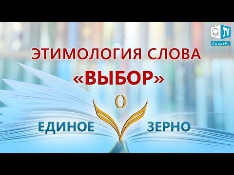 Этимология слова «Выбор».