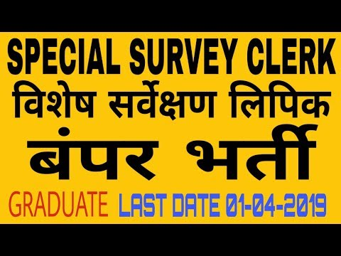 Special survey clerk/vishesh survekshan lipik/clerk bharti 2019
