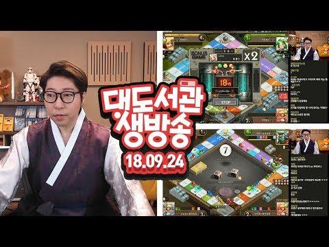 대도 생방송] 추석 특집! 모두의 마블 한복 입은 나랑 붙자! 9/24(월) 헤헷! 대도서관 Game Live Show