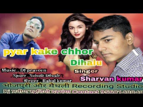 pyar-kake-chhor-dihlu-||-sharvan-kumar-||-dj-praveen