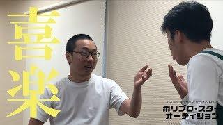 コラボ動画第8弾! お笑い芸人【喜楽】が、開催中のホリプロスターオー...