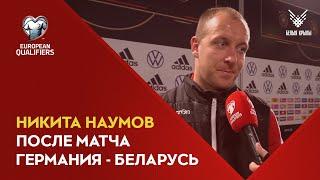 Никита Наумов после матча Германия Беларусь