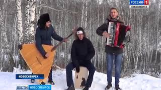 Новосибирские музыканты прославились пародией на песню Despacito