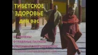 видео Драгоценные пилюли «Ринчен