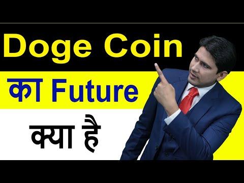 DogeCoin  का  Future  क्या है ?  DNA!  Future of Dogecoin by Global Rashid  in Hindi/Urdu