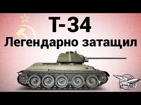 Как управлять танком в игре T 34 vs Tiger