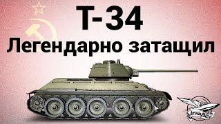 Т-34 - Легендарно затащил - Гайд