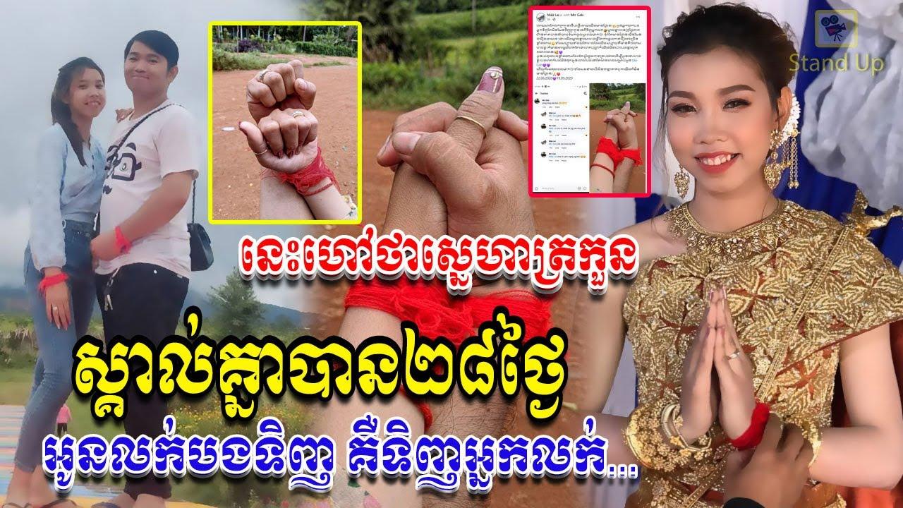 ក្តៅៗ ស្គាល់គ្នាបាន២៨ថ្ងៃ អូនអ្នកលក់បងអ្នកទិញ តែមិនមែនទិញត្រកួនទេគឺ ទិញអ្នកលក់, Khmer, Stand Up