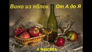 Домашнее вино из яблок 1часть