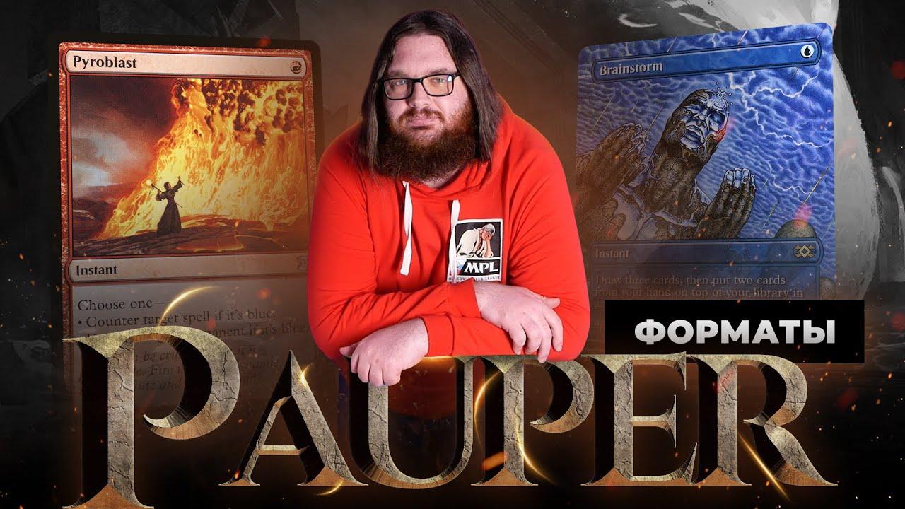 Формат Pauper