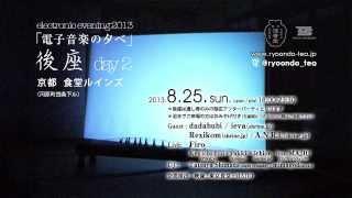 涼音堂茶舗・『electronic evening 2013「電子音楽の夕べ」』/100sec_C...