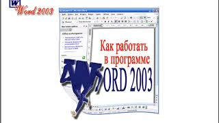 Word 2003. Введение.
