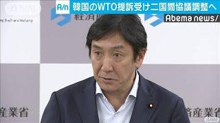 「韓国との協議受け入れる」WTO提訴受け菅原大臣(19/09/21)