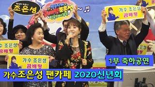 곰배령/가수조은성팬카페 2020신년회 (가사) 축하공연…
