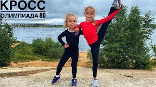 Кросс в Олимпиаду 80 Тренировка с прыжками Фигурное катание Восстановление Скоро на лёд