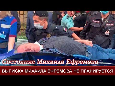 Выписка Михаила Ефремова не планируется=Состояние Михаила=Вбросы сми