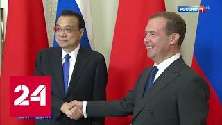Премьеры России и Китая обсудили совместные проекты - Россия 24
