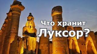 видео Карнакский храм в Луксоре