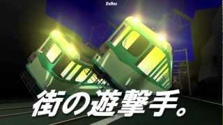 電車でD 「いすゞのジェミニ」