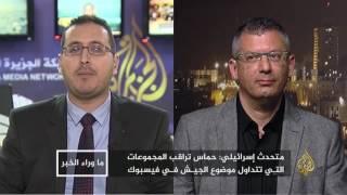 ما وراء الخبر- دلالات اختراق حماس هواتف جنود إسرائيليين