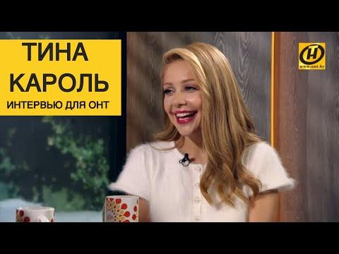 Тина Кароль об