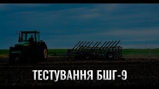 Тестілеу тырмалар шлейфової гидравликалық БШГ-9 ауылында Тарасовка