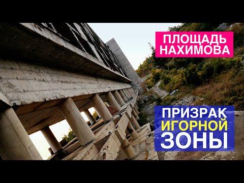 Площадь Нахимова. Призрак игорной зоны. Две стороны одного казино в Крыму