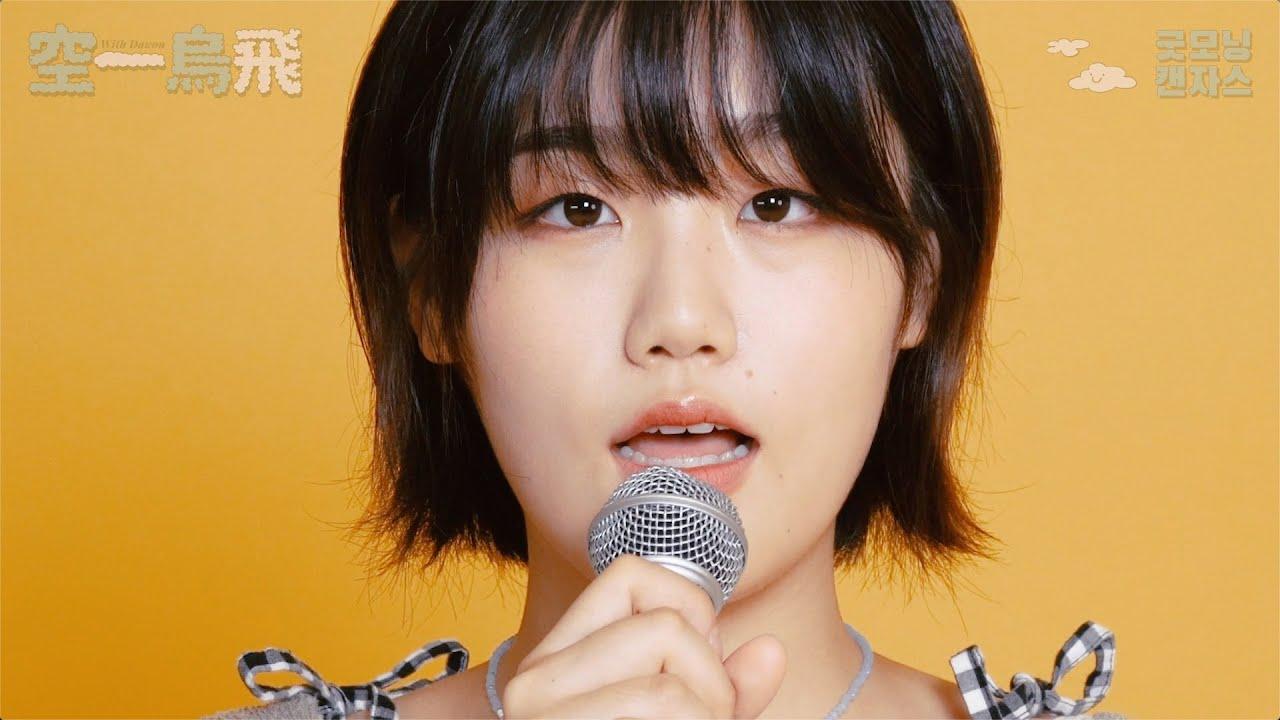[MV]015B(공일오비)_굿모닝 캔자스(Feat. 다원) (Good Morning Kansas (Feat. Dawon))
