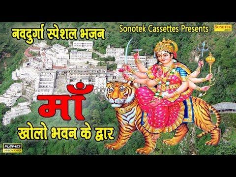 खोलो भवन के द्वार माँ |||| Lakhvinder Chanchal || Jai Mata Di Mata Rani | Vaishno Devi Bhajana