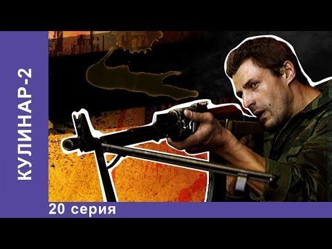 видео: Кулинар 2. Сериал. 20 Серия. starmedia. Экшн