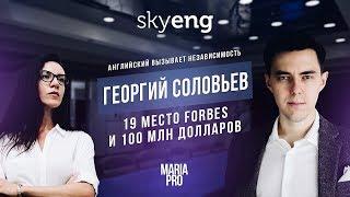 Георгий Соловьев о SkyEng. Как создать компанию и попасть на 19 место FORBES