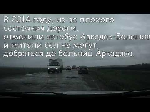 Ужасная дорога Балашов - Аркадак