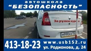 Сдать экзамен  на права ǀ Автошкола Безопасность, Нижний Новгород