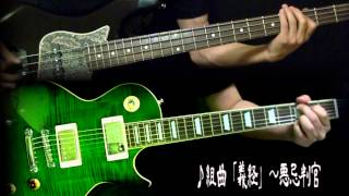 今回は謎のベーシスト!tanerin1205さんとのギター&ベースのコラボでお...