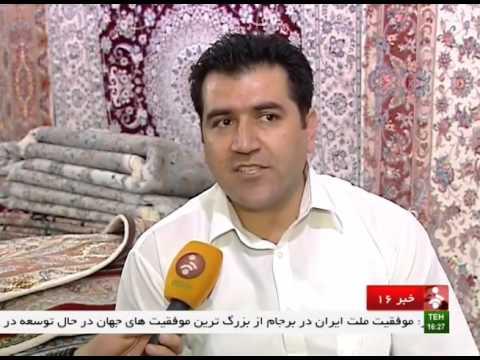 Iran Tehran, Milad Tower, Persian rugs exhibition نمايشگاه فرش ايراني برج ميلاد تهران ايران