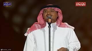 محمد عبده - يا غايب عن مدى شوفي | دبي 2002 - HD