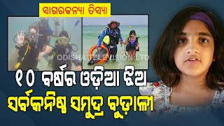 Special Story | Odia Girl Tisya Becomes Dubai's Youngest Scuba Diver