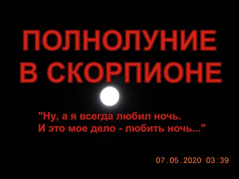 """Полнолуние 7 мая 2020 года. Виктор Цой - """"Ночь""""."""