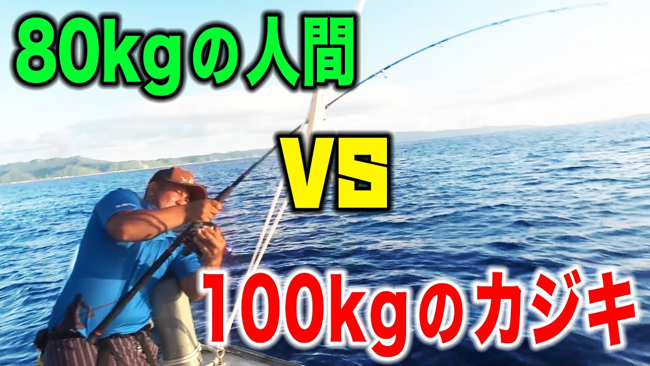 80kgの人間 VS 100kgのカジキ【水槽に入れる魚を捕獲 #2】