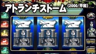 アトランチスドーム (2000/平和)