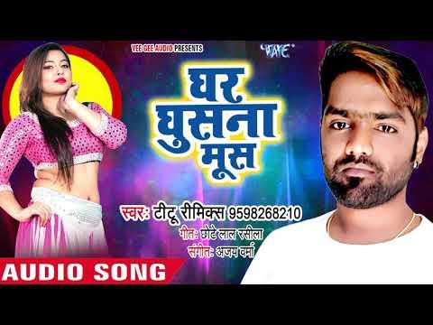 #DJ स्पेशल सुपरहिट गाना 2018 - Ghar Ghushna Mosh - Titu Rimix - Patli Kamariya 2 - Bhojpuri Songs