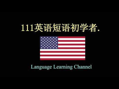 111英语短语初学者.