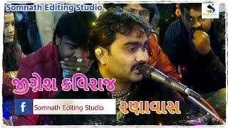 Jignesh Kaviraj Live Program Ranavash Full Hd 2018 ||