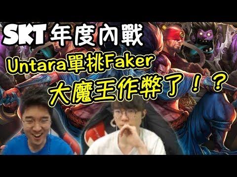 [SKT內戰系列] Faker中路對決Untara 大魔王太過份了 竟然作弊?! -LoL英雄聯盟