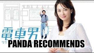 Panda Recommends - Densha Otoko (Live Action Series)