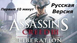 Assassins Creed III: Liberation (русская версия) - первые 10 минут (PS Vita)