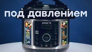 Мультиварка Polaris PPC 1305AD с функцией готовки под давлением