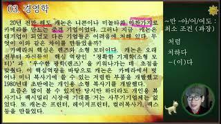 [경제무역한국어] 03-2