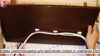 Обзор платформы самоклеющаяся для крепления стяжки  от компании ElectroHouse