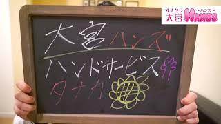 大宮HANDSのお店動画